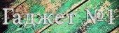 """Привет дорогие КАНОБУвчане сегодня в очередной раз с вами я - Actimel007 с девятым выпуском """"Gadgets NEWS"""".  Начинае ... - Изображение 2"""