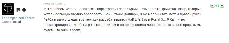Как Рунет отреагировал на внесение Steam в список запрещенных сайтов - Изображение 41