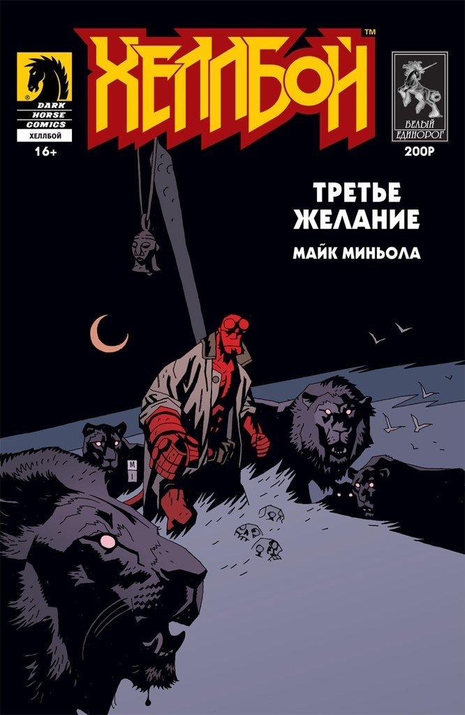 4 изданных в России комикса, о которых вы не слышали - Изображение 2
