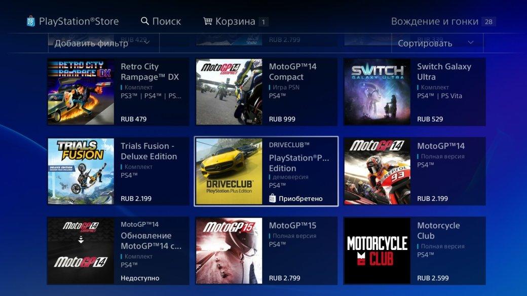Как загрузить бесплатную версию Driveclub на PS4 - Изображение 4