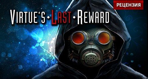 Virtue's Last Reward. Рецензия - Изображение 1