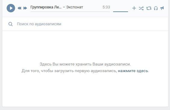 У пользователей «ВКонтакте» внезапно пропала вся музыка [обновлено] - Изображение 3