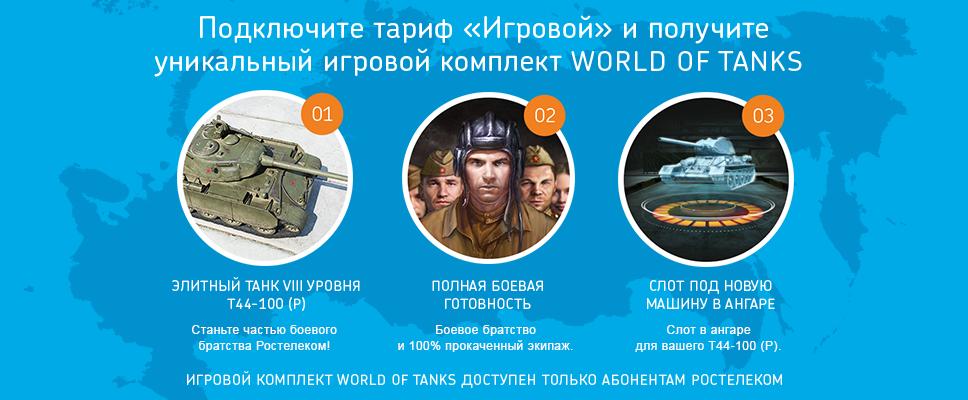 Как в России наконец появился Игровой интернет. - Изображение 5