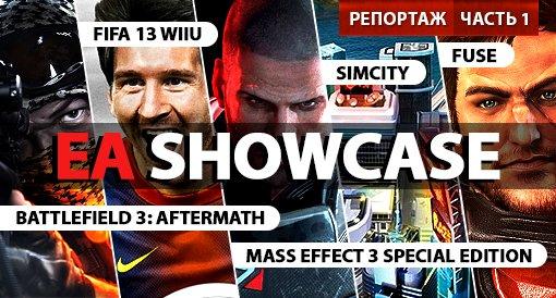 EA Showcase. Репортаж. Часть первая - Изображение 1