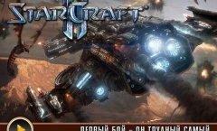 StarCraft 2. Мультиплеер. Видеорецензия