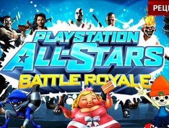 PlayStation All-Stars Battle Royale. Рецензия