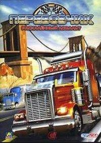 Перевозчик – фото обложки игры