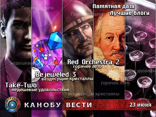 Канобу-вести (23.06.2011)