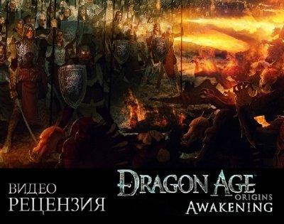 Dragon Age Origins: Awakening. Видеорецензия