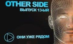 Other Side. Выпуск 13