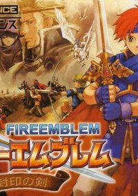Fire Emblem: Fuuin no Tsurugi – фото обложки игры