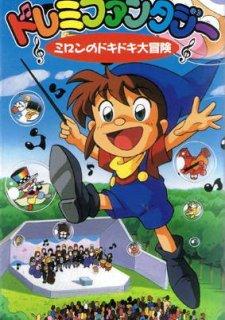 Do Re Mi Fantasy: Milon no DokiDoki Daibouken