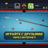 Скриншот 8 Ball Pool – Изображение 4