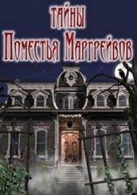 Тайны Поместья Маргрейвов – фото обложки игры