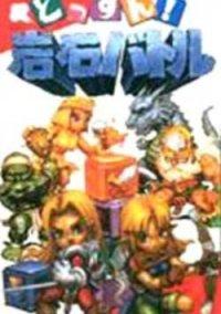 Dossun! Ganseki Battle – фото обложки игры