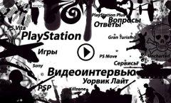 Sony PlayStation. Видеоинтервью