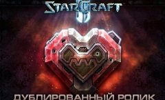 StarCraft II: Terrans - Wings of Liberty. Дублированный ролик.