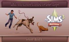 Женский обзор на The Sims 3: Pets (от July)