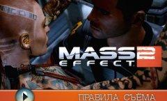 Mass Effect 2. Видеосоветы и подсказки
