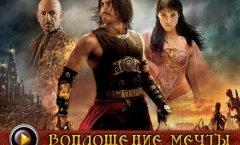 Принц Персии: Пески времени. Видеоинтервью