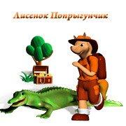 Лисенок Попрыгунчик – фото обложки игры