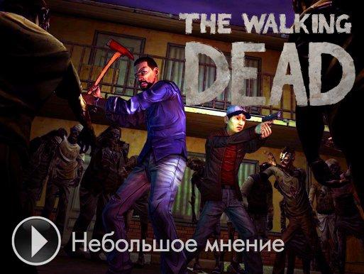 The Walking Dead: Эпизод 1. Небольшое мнение