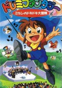 Do Re Mi Fantasy: Milon no DokiDoki Daibouken – фото обложки игры