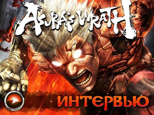 Asura's Wrath: Видеоинтервью