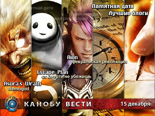 Канобу-вести (15.12.2011)