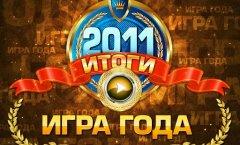 Итоги-2011. Игра года.