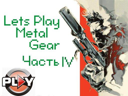 Lets Play Metal Gear. Часть 4