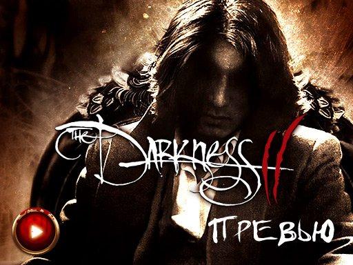 The Darkness 2. Видеопревью