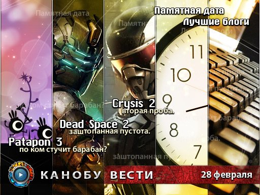 Канобу-вести (28.02.2011)