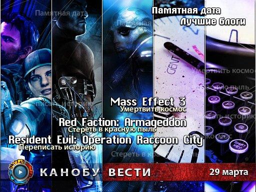 Канобу-вести (29.03.2011)