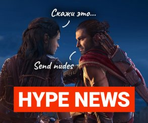 HYPE NEWS [01.07.2018]: Assassin's Creed: Odyssey, Cyberpunk 2077, Death Stranding, Overwatch