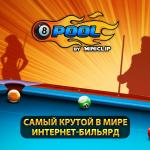 Скриншот 8 Ball Pool – Изображение 1