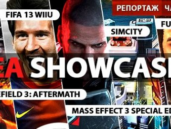 EA Showcase. Репортаж. Часть первая