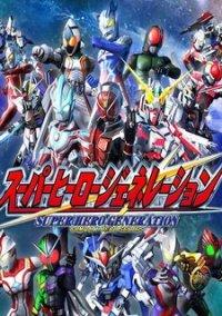 Super Hero Generation – фото обложки игры