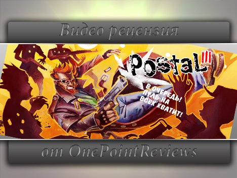 Postal 3 - Видео Рецензия от OnePoint