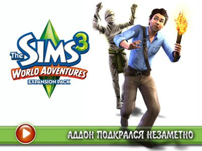 The Sims 3: World Adventures. Видеопревью