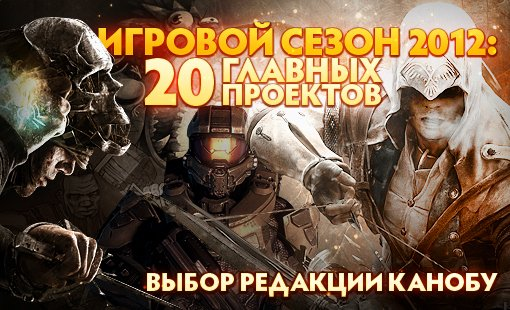 20 игр, которые выйдут до конца света.