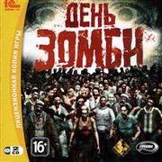 Day of the Zombie – фото обложки игры