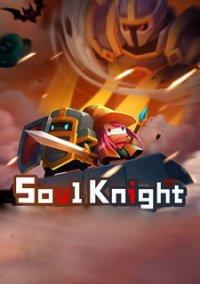 Soul Knight – фото обложки игры