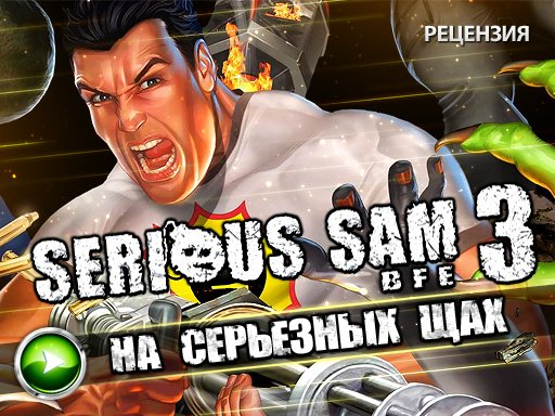 Serious Sam 3: BFE. Видеорецензия