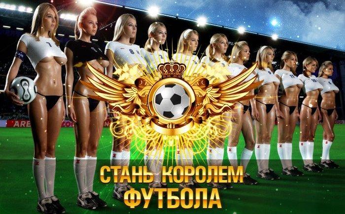 Football Manager 2011. Спецматериал