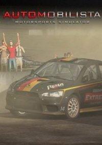 Automobilista – фото обложки игры
