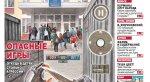 Неудобные вопросы кспорной статье «АиФ» про трагедии вшколах. Зачем нужно очернять видеоигры?. - Изображение 2