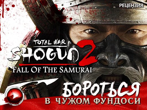 Total War: Shogun 2 - Закат самураев. Рецензия