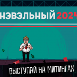 Скриншот Navalny 2024: The Rise Of Evil – Изображение 2