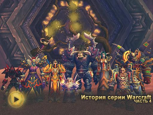 История серии WarCraft (4 часть )